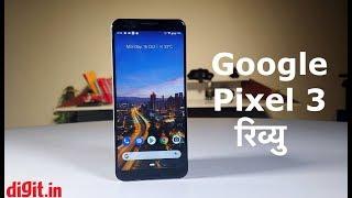 [Hindi - हिन्दी] Google Pixel 3 Review   Rs.71,000   SD845   12.2MP   2915mAh