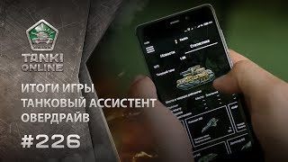 ТАНКИ ОНЛАЙН Видеоблог №226