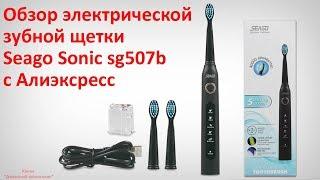Обзор зубной аккумуляторной щетки Seago Sonic sg507 с Алиэкспресс