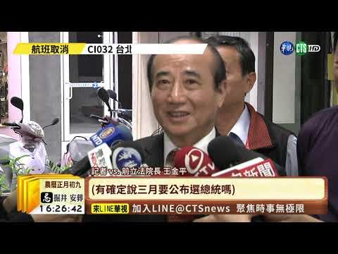 【台語新聞】王金平表態爭大位 最快三月宣布! | 華視新聞 20190213