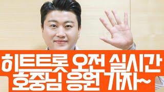 히트트롯 오전 실시간 티타임 호중님이야기!!!