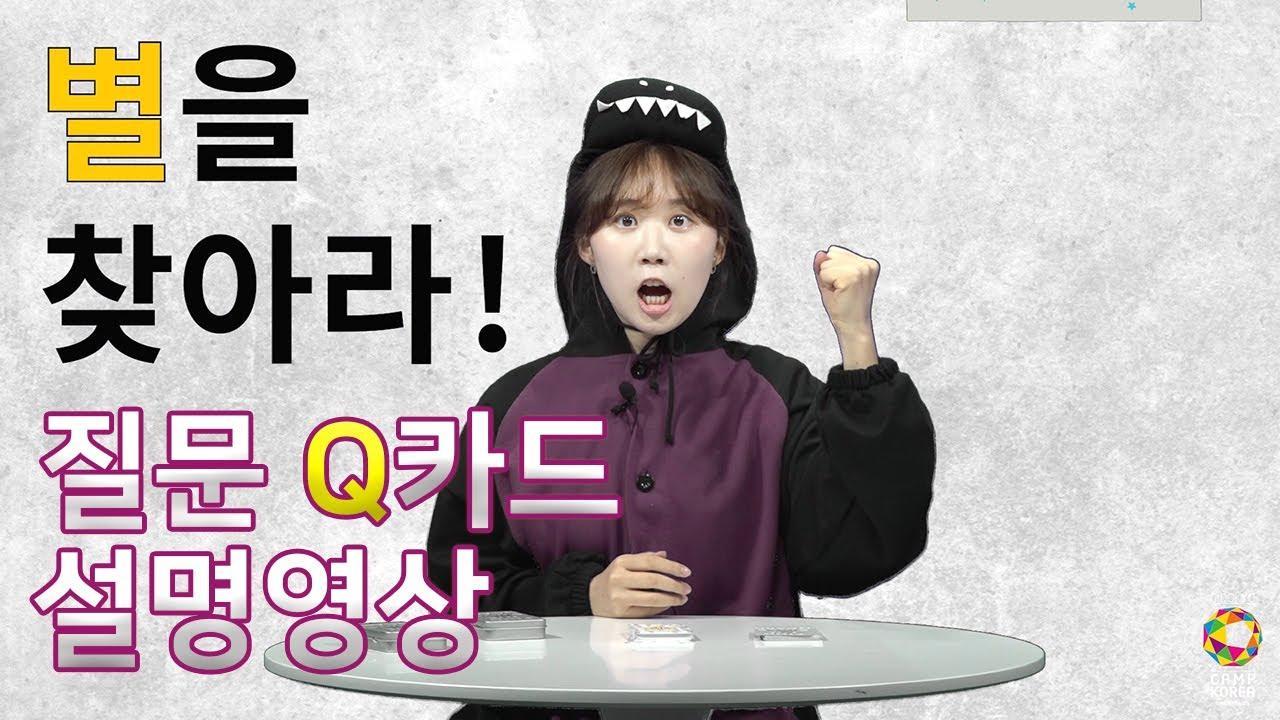 캠프코리아 신상 NEW 질문Q카드 '별을찾아라' 설명영상