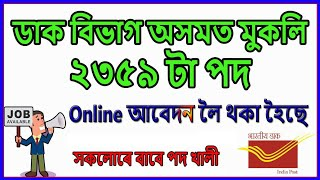 Postal Circle Assam Recruitment 2019 // Total 2359 Post in Assam Circle by SSC