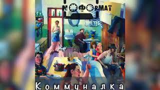 NOFORMAT - Коммуналка (music 2020) Песня про коммунальную квартиру