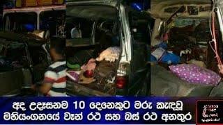 MAHIYANGANAYA BUS VAN ACCIDENT 2019 04 17 MORNING | මහියංගණය බස් වෑන් අනතුර | ACCIDENT FIRST LANKA