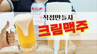 캔맥주 맥주 거품기 크림맥주 만들기