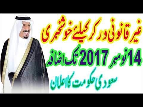 Arab News for illegal Expats in Saudi Arabia Amnesty Date Increase 14 Nov 2017 Urdu Hindi