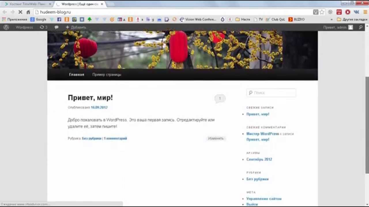 Как установить сайт wordpress на хостинг timeweb закинуть сайт на хостинг бесплатно