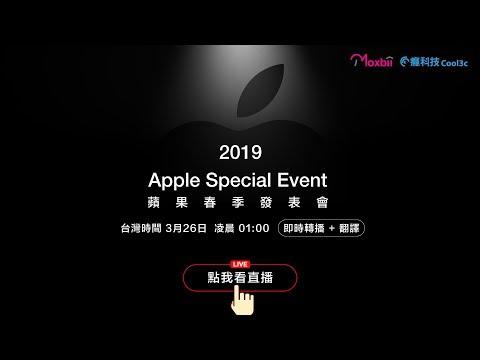 【直播+翻譯看這邊】2019 Apple 春季發表會