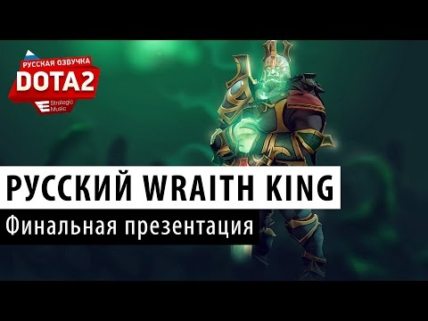 видео: dota 2: Русский Царь Чертей (wraith king)