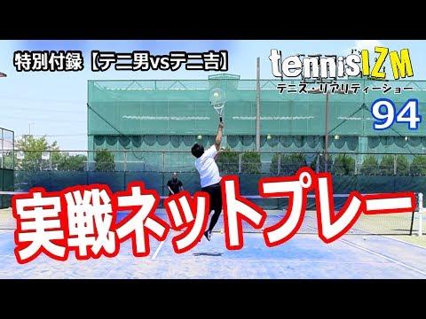 テニス実戦のネットプレーそしてテニ男vsテニ吉2ゲームマッチtennisism94