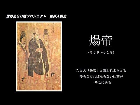 交易 の 世界 史
