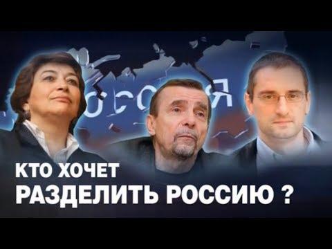 Кто хочет разделить Россию?