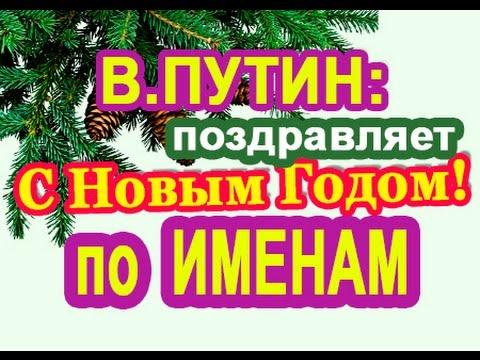 Голосовые поздравления новым годом путина