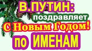 В.Путин: по именам с  Новым 2017 Годом (голосовое смс)