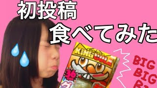 おっきいグミ食べてみた thumbnail