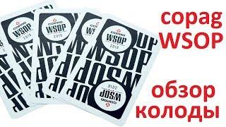 Карты игральные пластиковые Copag WSOP - обзор колоды