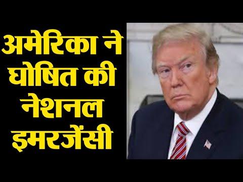 Donald Trump ने America में घोषित की National Emergency, सामने आई ये बड़ी वजह | वनइंडिया हिंदी