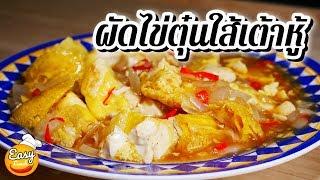 ผัดพริกขี้หนูไข่ตุ๋นใส้เต้าหู้ กรอบนอกนุ่มใน  (อาหารเหลาแบบชาวหอ) อร่อยเต็มพุง ทำเองกินเองอีกแล้วจ้า