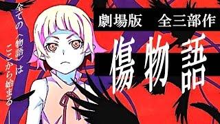 劇場版「傷物語」第一弾「鉄血篇」いよいよ2016年1月8日(金)公開!...