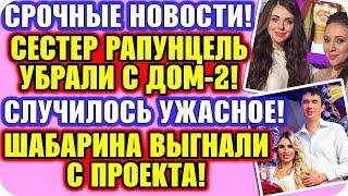 ДОМ 2 НОВОСТИ ♡ Раньше Эфира 20 января 2020. Эфир (26.01.2020).