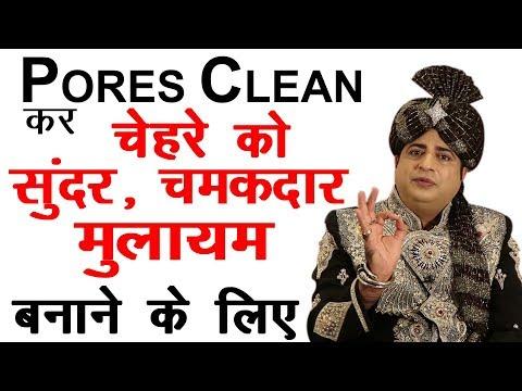 Pores Clean कर चेहरे को सुन्दर, चमकदार, मुलायम, बनाने के लिए : Sanyasi Ayurveda