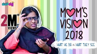 Mom's Vision 2018 - What we do vs What Moms See || Mahathalli || Tamada Media