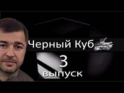Черный Куб КЧР (Выпуск №3) Али Каитов ВЕРНУЛСЯ!