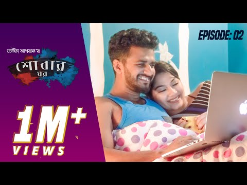 SHOBAR GHOR | Episode 02| Musfiq R. Farhan | Parsa Evana | Touhid Ashraf | Bangla New Natok 2019