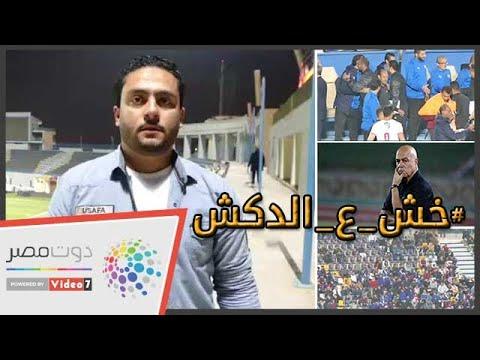دوت مصر | الدكش يكشف رد فعل جنش بعد تعادل الزمالك مع المقاولون وكيف غادر الحكام الملعب