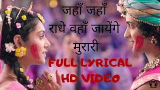 #राधाकृष्ण | Radha Krishna Full Holi Song with Lyrics | राधाकृष्ण की अद्भुत होली