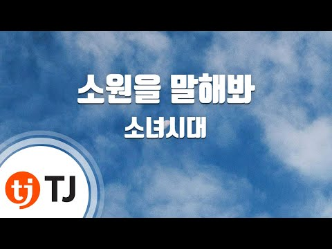 Genie 소원을 말해봐_Girls' Generation 소녀시대_TJ노래방 MR (KR)