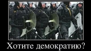 Демократия ОМОНа в России.