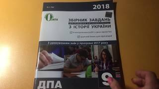 Історія України збірник з ДПА 9 клас Освіта
