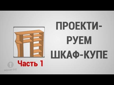 видео: Базовый Курс pro100 - Урок №4. Проектируем Шкаф-Купе (часть 1)