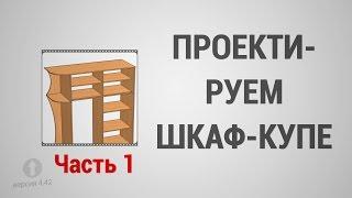 Базовый Курс Pro100 - Урок №4. Проектируем Шкаф-Купе (часть 1)