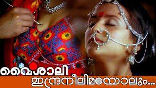 അതിമനോഹരമായ സോങ് | Indraneelimayolum | Malayalam Classic Romantic Movie Vaisali വൈശാലി | Movie Song
