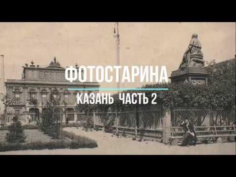 Казань на старых фотографиях  часть 2