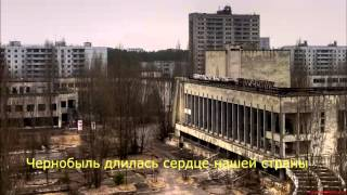 Песни Чернобыль Зона отчуждения STALKER Текст