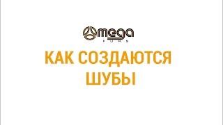 Наше производство - как создаются шубы(Познавательное видео - изготовление шуб на меховой фабрике MegaFurs., 2015-02-18T08:35:08.000Z)