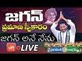 YS Jagan Pramana Sweekaram LIVE   AP CM Jagan Swearing-in Ceremony   YS Jagan Oath as CM   YOYO TV