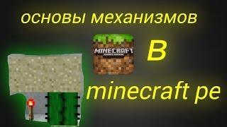 Основы механизмов в minecraft pe