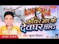 Download कांधे काँवर उठा के देवघर चला || Kumar Vikash || Latest Bol Bum Song 2017 || Ragni Music MP3 song and Music Video