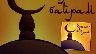 видео Мусульманский календарь праздников на 2016 год