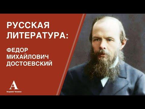Почему нужно читать Достоевского и трудно ли это?