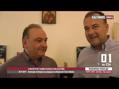 25-9-2019 Επίσκεψη σε Έπαρχο και Δήμαρχο του Βουλευτή Γιάννη Παππά