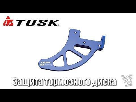 Защита заднего тормозного диска мотоцикла Tusk Rear Brake Disk Guard: установка и опыт эксплуатации