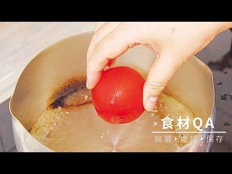 【食材處理】番茄去皮有妙法