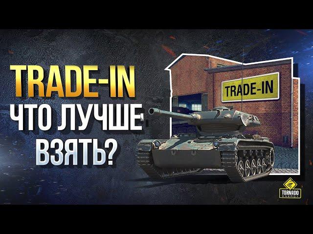 Trade-In WoT Что Взять? / Лучший Гайд по Выбору Прем Танка
