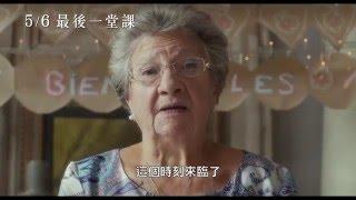 5 6 最後一堂課 中文預告